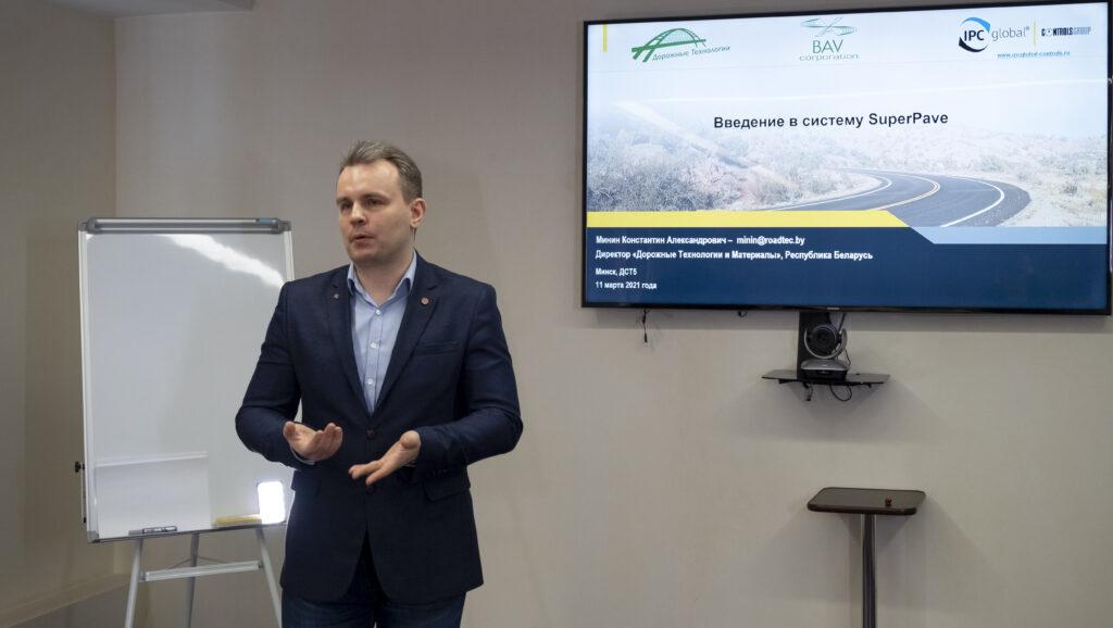 Семинары Суперпейв в Беларуси